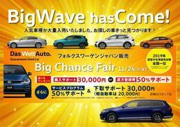 ★11月は今年最後のビッグチャンスフェアを開催いたします。状態の良い下取車が大量に入庫いたします。