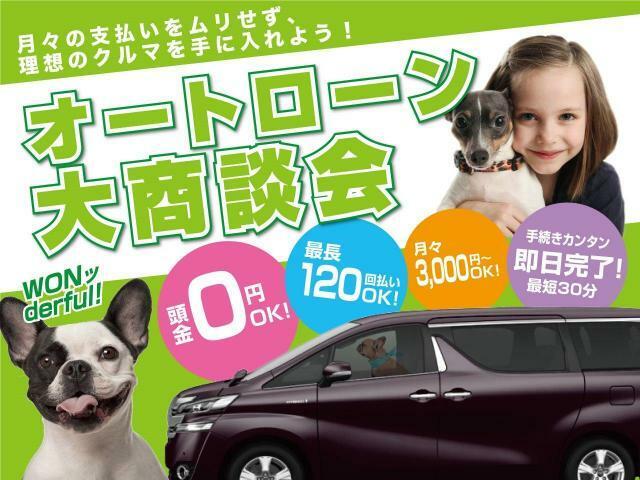 オートローンは頭金0円から最長120回まで☆試算や仮審査等、お車をご覧頂いている間に結果が出ます!ご不明点ありましたら何でもお気軽にご相談下さい!