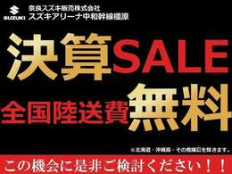 お車のことなら奈良スズキ販売(株)とご用命を頂けるよう一丸となって取り組みさせて頂いております(^^)/!是非一度弊社ホームページhttps://narasuzuki.com/list.aspなどもご覧くださいませ!