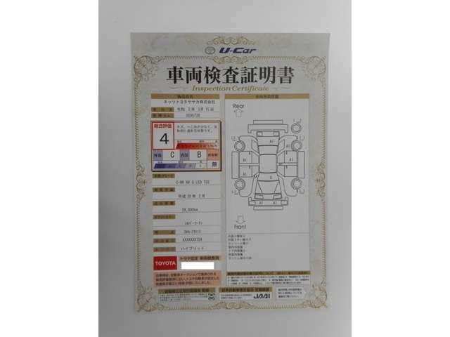 車両検査証明書です。当社HPのU-CARページでも詳しく記載しております。