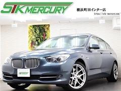 BMW 5シリーズグランツーリスモ の中古車 550i 神奈川県大和市 128.0万円