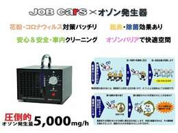 コロナウイルス対策、花粉対策実施!脱臭、除菌効果のあるオゾン発生器の取り扱いございます。