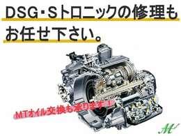 アフターメインテナンスもお任せください。特に、一般的に修理が難しいとされるDSG/S-tronicの修理も承ります。