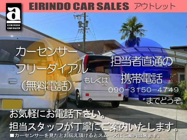 お車の詳細やご購入について気になることはお気軽にお電話下さい。お問合せは【フリーダイアル】もしくは【担当者直通の携帯電話090-3150-4749】までどうぞ。