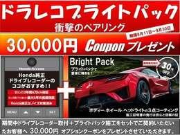 ボディーコーティングとドライブレコーダーセット購入でお得なキャンペーン中!