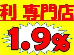 新車限定!特別低金利1.9%キャンペーン実施中!頭金・ボーナス0円可能!最長120回払いまで!(※ご利用には条件がございます。お気軽にスタッフまでご相談ください。)