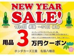 名張八幡店ではNEW YEAR SALE開催中!お得な用品3万円クーポンです!ぜひこの機会をお見逃しなく!