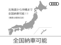 ■全国納車可能 沖縄県から北海道まで、全国47都道府県のご自宅への搬送納車が可能です。 ※離島のお客様につきましては港渡しとなる場合がございます。