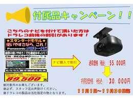11月1日~10月30日迄!お得な付属品セット販売を実施します!対象外の車両もございますのでスタッフ迄お尋ねください。