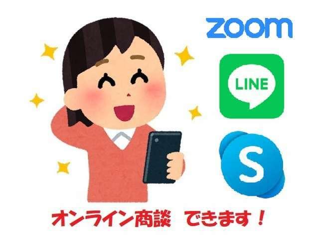 気になるお車が見つかったらお手持ちのスマホで商談が可能です!AISI評価書+電話やメールにてお車の状態をお伝えいたします!ZOOM、LINE、Skype対応可能です!