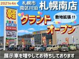 札幌南店グランドオープン♪敷地拡張で展示車が増えました!!
