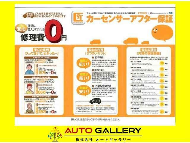 ■24時間365日対応のロードサービスが受けられます♪日本全国のディーラ、提携工場での修理対応♪