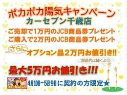 4月10日から5月9日までの期間限定キャンペーン開催! お気軽にお問い合わせ下さい☆
