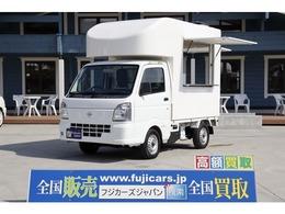 日産 NT100クリッパー 660 DX 移動販売車 キッチンカー 新規架装車