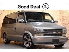 シボレー アストロ の中古車 LS 2WD 大阪府和泉市 94.8万円