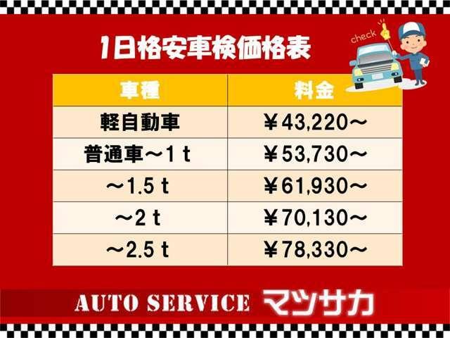 車検の料金表です!