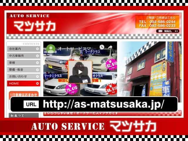 HPもあります。当店の事を詳しく知りたい!と言う方はhttp://as-matsusaka.jp/をご覧ください!