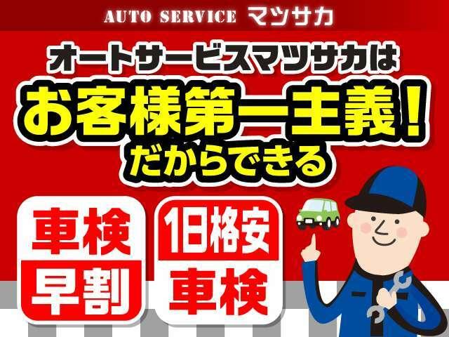 当店では1日格安車検をおこなっております!当店でお車をご購入していない方も大歓迎です!是非お気軽にお問い合わせください!