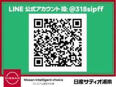 【友だち募集中】LINEアプリのQRコード読み込み、またはID検索で登録!ID【@318sipff】