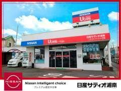 昭和の時代から、ご近所様に親しまれているお店です。お気軽にお立ち寄りください!