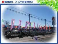 スズキ自販神奈川 U's STATION大和
