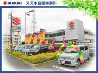 スズキ自販神奈川 U's STATION綱島