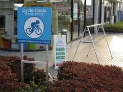 トヨタモビリティ神奈川・中古車タウン鵜野森では、一般のサイクリスト向けに休憩スポットとして開放しております!