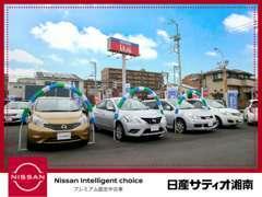 日産車を中心に、最大50台の展示車を並べております♪ゆっくりお選びできますよ!