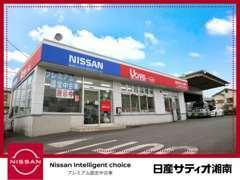 赤と青のショールームが目印!整備工場も日産サティオの新車店(茅ヶ崎店)に備えております。