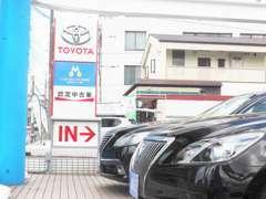 在庫が豊富なトヨタモビリティ神奈川中古車タウン二俣川!