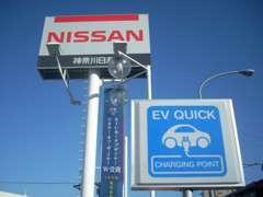 当店はいち早く中古車リーフ、急速充電機設置店です!