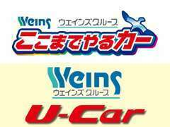 Weins U-Carブランドも同じ工程を通っています