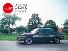 記念すべきアルピナ第一号車、1979年の日本上陸から40周年