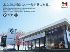 Nicole BMW及びMINIの認定中古車店舗を併設!