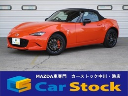 マツダ ロードスター 1.5 30周年記念車 日本国内110台限定車 6MT BOSE
