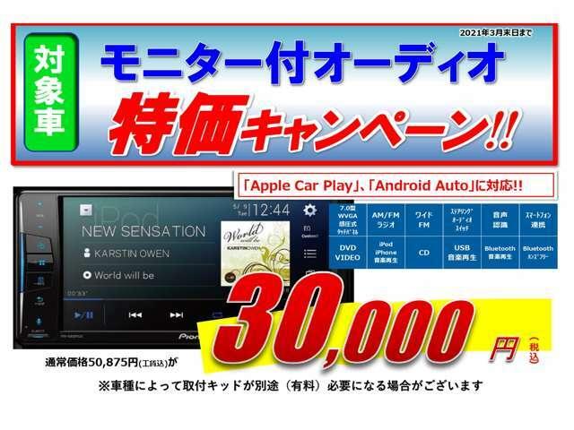 Aプラン画像:※お車と同時購入が条件となります。取付キットが別途(有料)必要になる場合がございます。