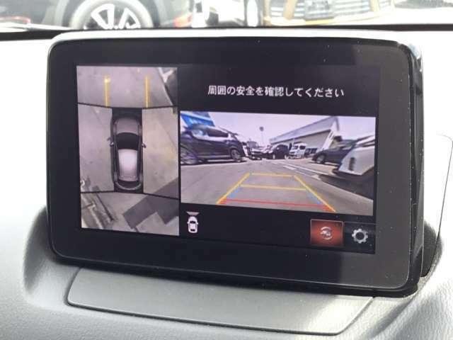 360度ビューモニター 周囲をカメラで確認できます