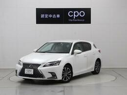 レクサス CT 200h バージョンC CPO認定中古車