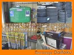 当店では消耗品であるオイル、ワイパーゴム、フィルター交換は全車実施しております。タイヤなども溝が少なく心配と判断すれば無料で販売までに交換しています!