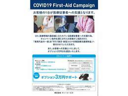 COVID19 First-Aid Campaign開催中。リモート商談または「1回45分以内」でのお打ち合わせで、据え置き設定ローン(条件あり)をご利用の方に、オプション3万円(ETCセットアップ料等の手数料除く)サポート致します