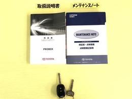 車両取扱説明書・メンテナンスノート。