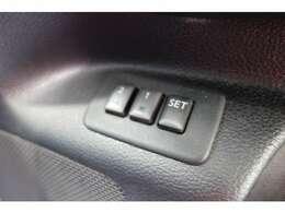 誰が運転してもいつでもご自分の位置に運転席をセットできるシートメモリーです!