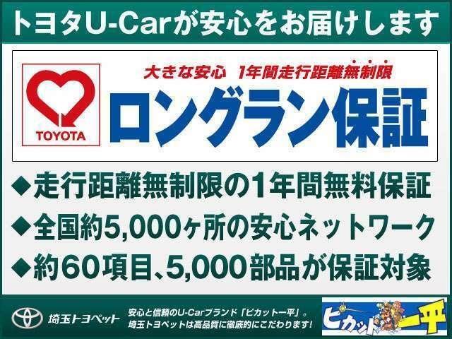Aプラン画像:トヨタのU-car保証は全国約5000箇所のトヨタテクノショップネットワークで保証修理OK!お近くのトヨタのお店でももちろんOK!さらに選べる延長保証もご用意しています3年保証にする方も多いですよ