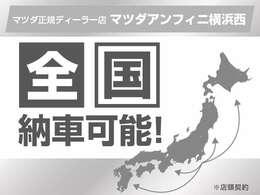 日本全国納車可能!お気軽にお問い合わせください!