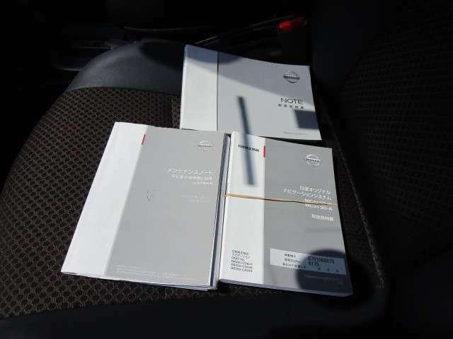 安心で安全な記録簿や取説の揃っているノートです!
