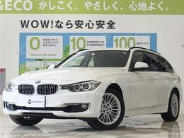 BMW 3シリーズ 320i xドライブ ラグジュアリー 4WD ワンオナ 純正ナビ Bカメラ Bluetooth