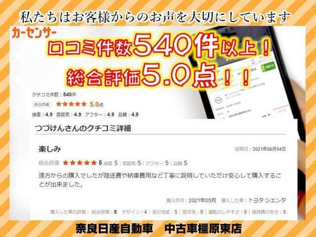 口コミ件数540件以上!総合評価5.0点!たくさんの口コミを頂いております!