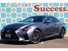 レクサス RC F の中古車 5.0 愛知県一宮市 388.8万円