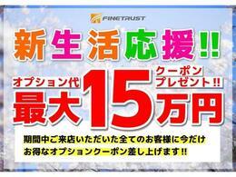 新生活応援キャンペーン!今だけお得なオプション代15万円クーポン!