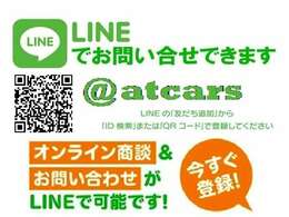 ライン商談できます。動画や細かな写真もすぐにお送りします。@atcarsでラインのお友達検索してお友達登録してください。